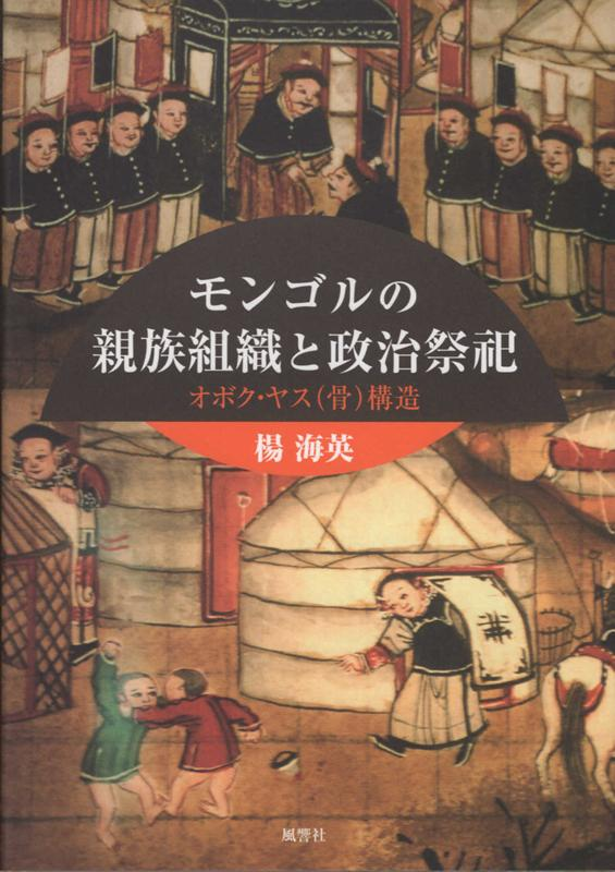 モンゴルの親族組織と政治祭祀