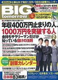 BIG_tomorrow2014-120