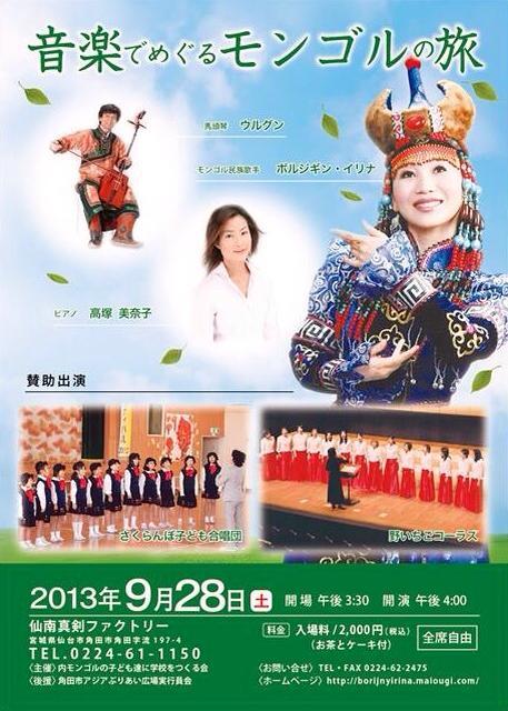 仙台 モンゴル