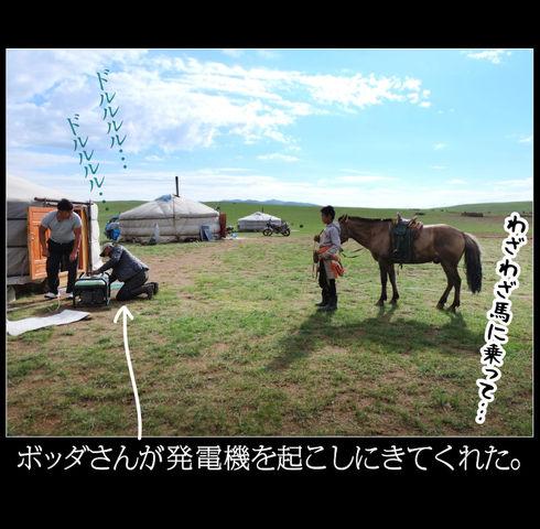 mongolia_072