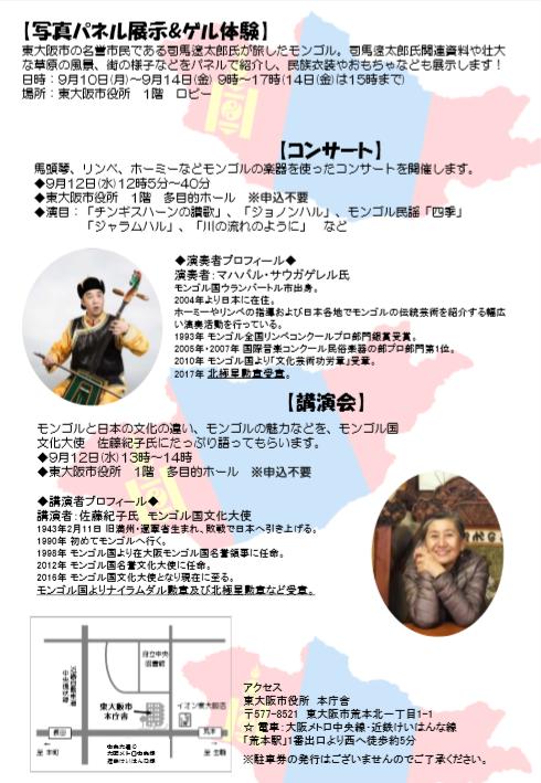 大阪k モンゴル