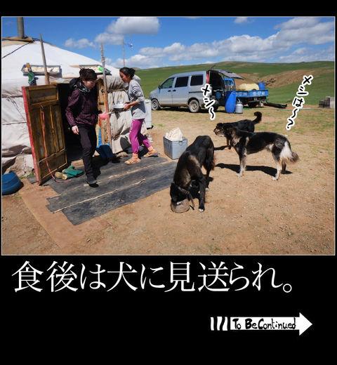 mongolia-08-043