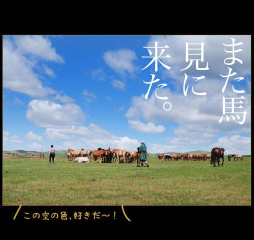 mongolia-08-034