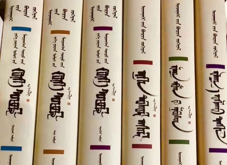 モンゴル文字の本