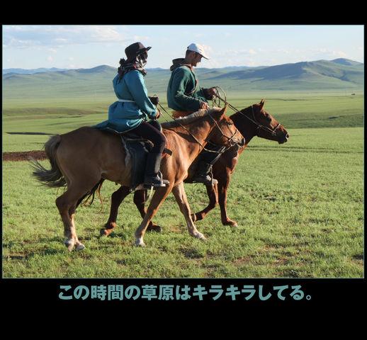mongol_05_0012