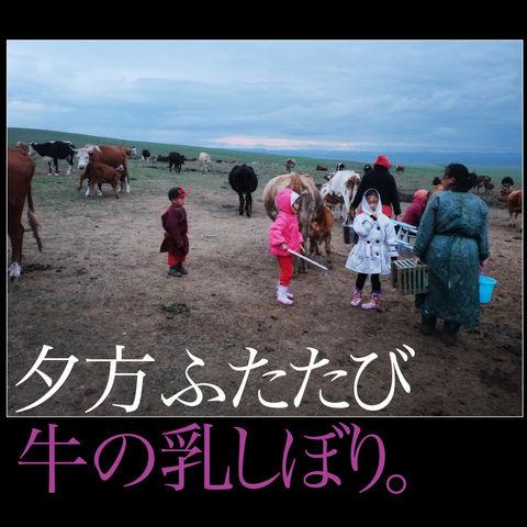 mongol_06_0044