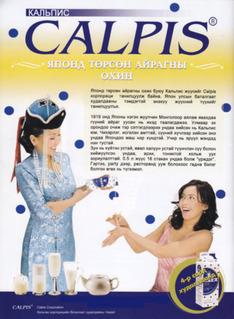 CALPIS-mn
