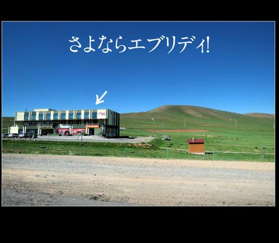 mongol-12-006