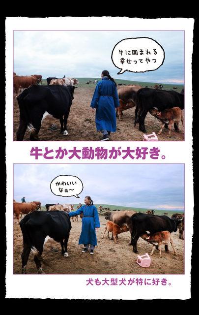 mongol_06_0029