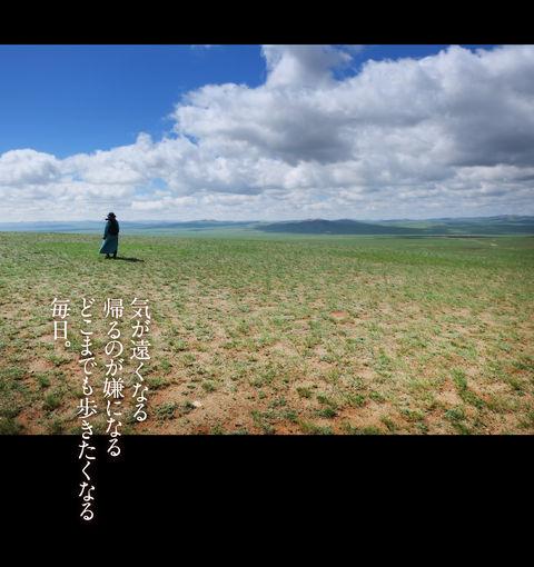 mongolia-08-025