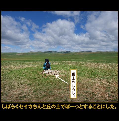 mongolia-08-026