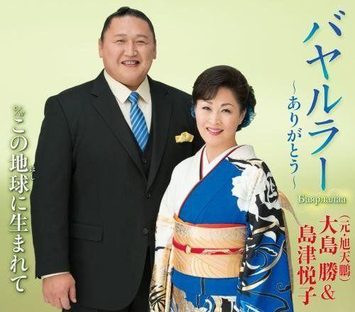 旭天鵬&島津悦子