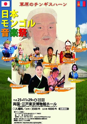 モンゴル 音楽