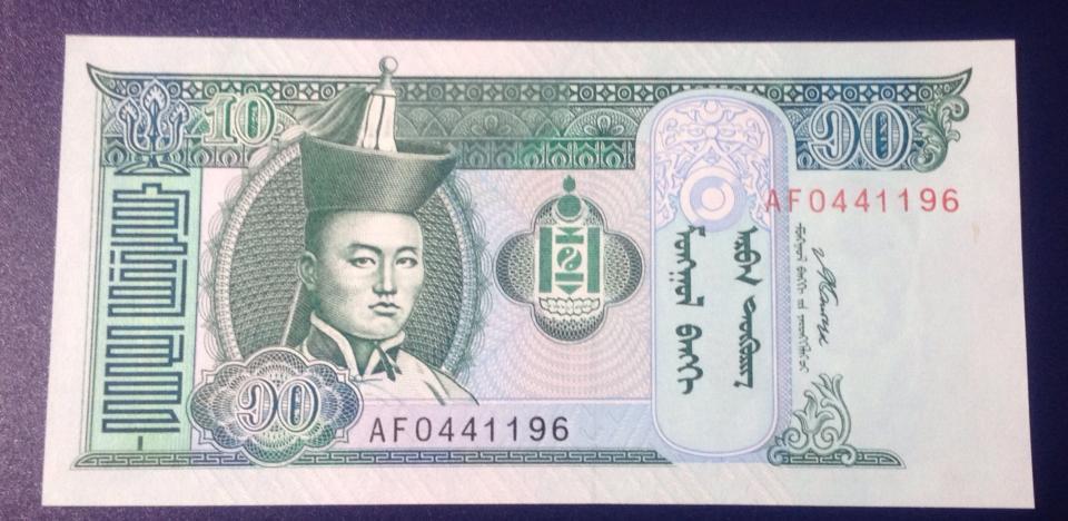 モンゴルの紙幣