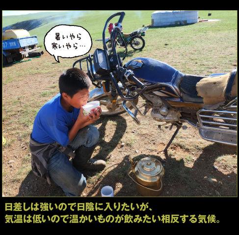 mongol_006_0014