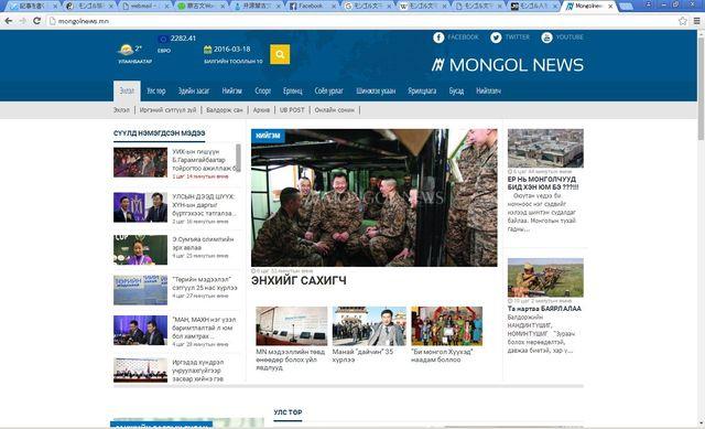 mongoli news