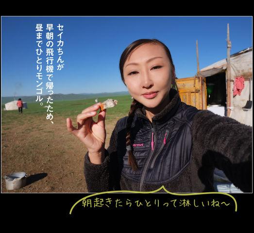 mongol_006_0003