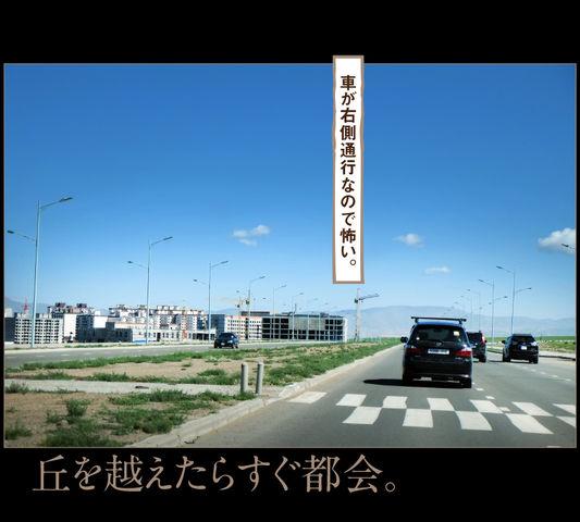 mongol-12-008