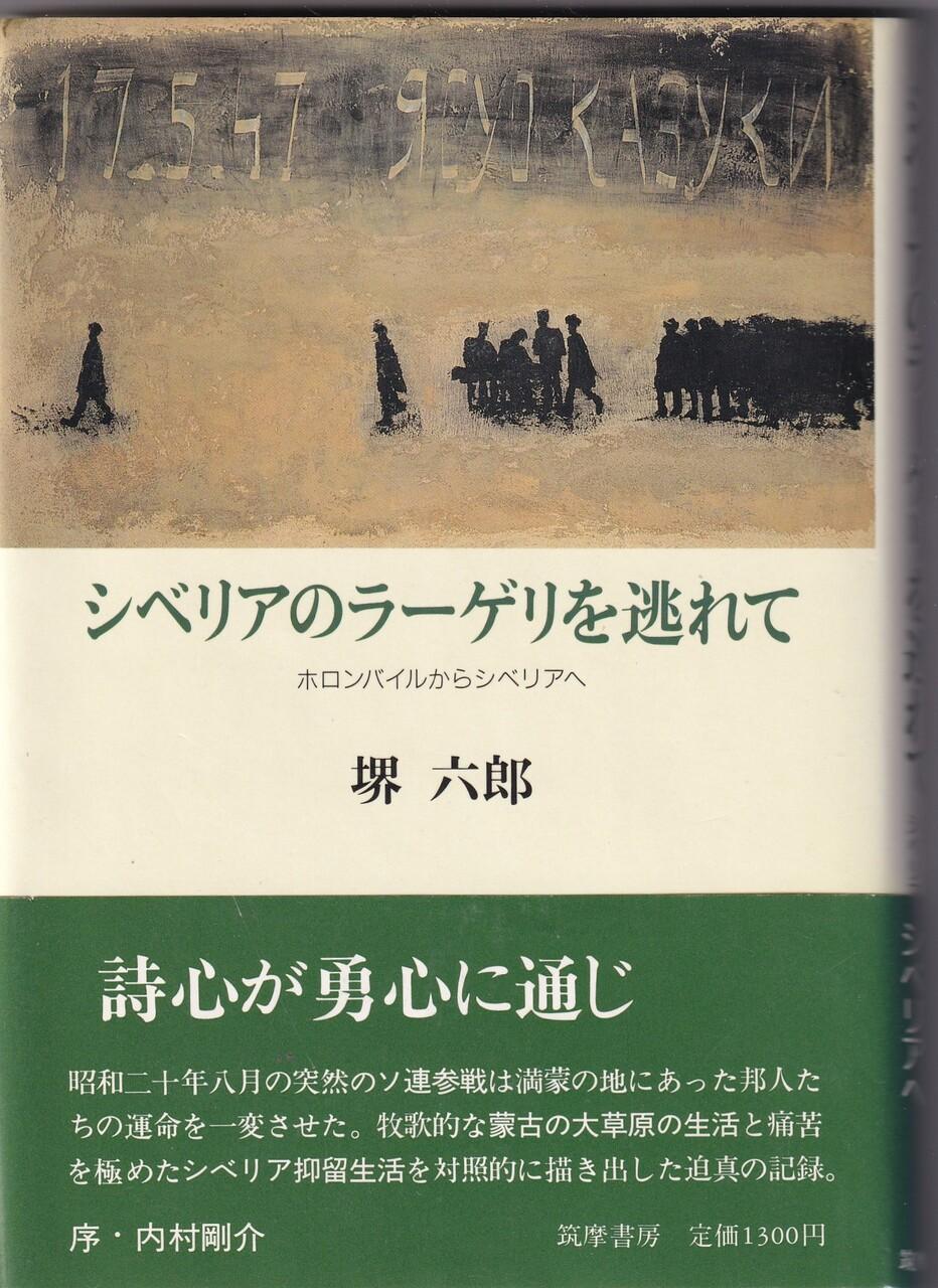 堺さんの本