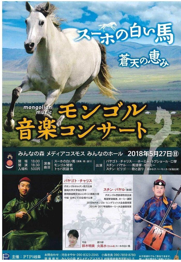 スーホの白い馬 メディアコスモス