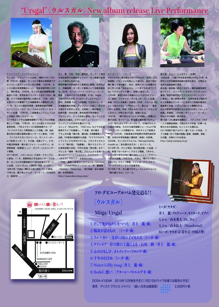 Chirashi-back-fb-730x1024