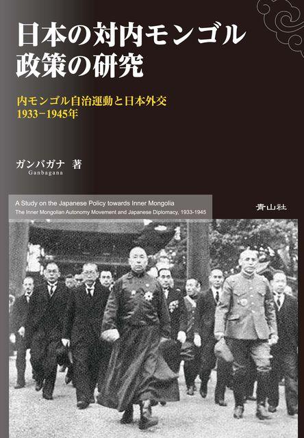 日本 内モンゴル 関係