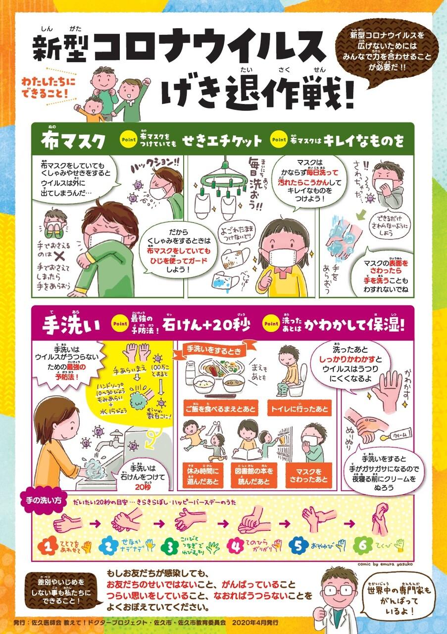 手洗い 日本語