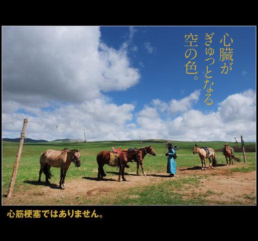 mongolia-08-017