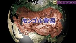 mongol_syuurai