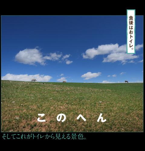 mongol-04-002