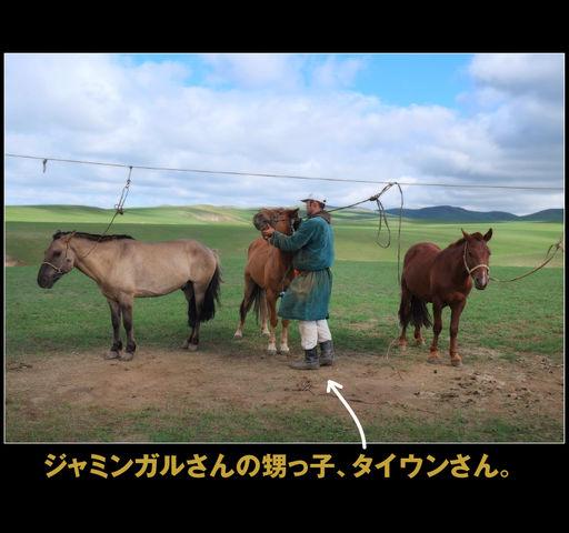 mongolia-08-005