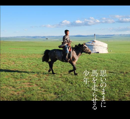 mongol_05_0009