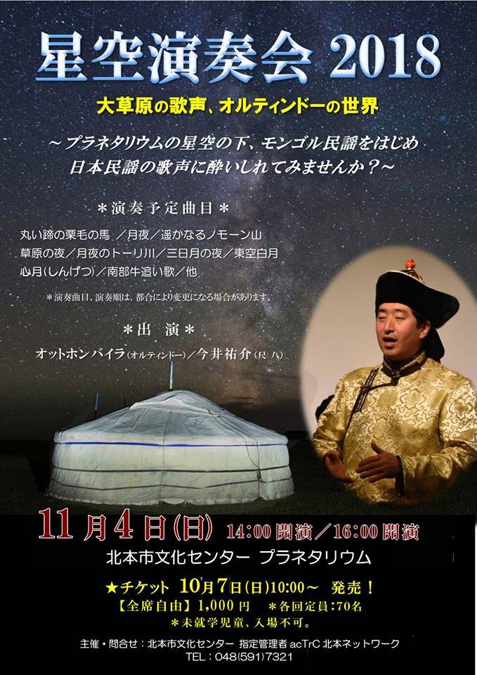 北本市文化 モンゴル 1