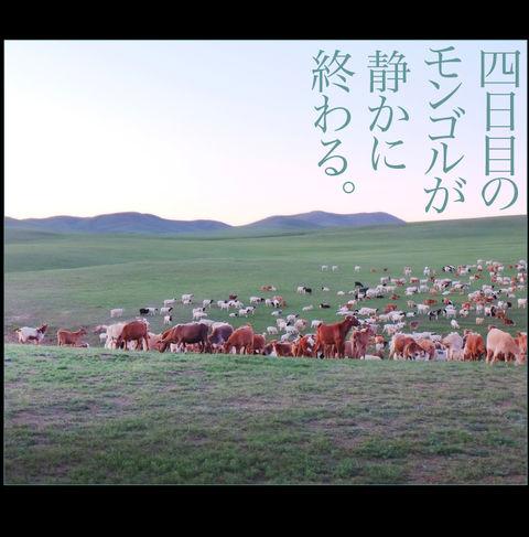 mongol_05_0029