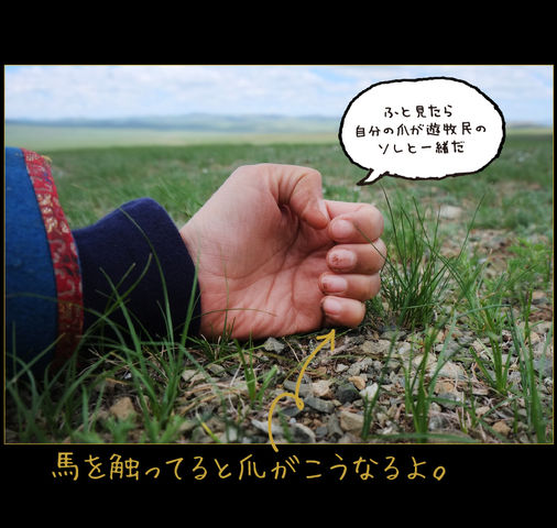 mongolia-08-032