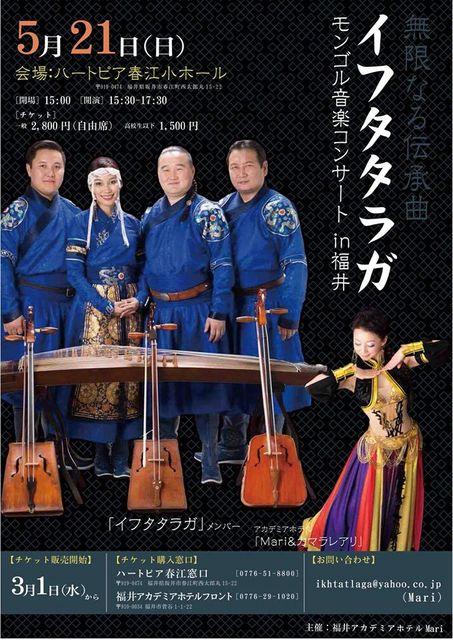 モンゴル福井1