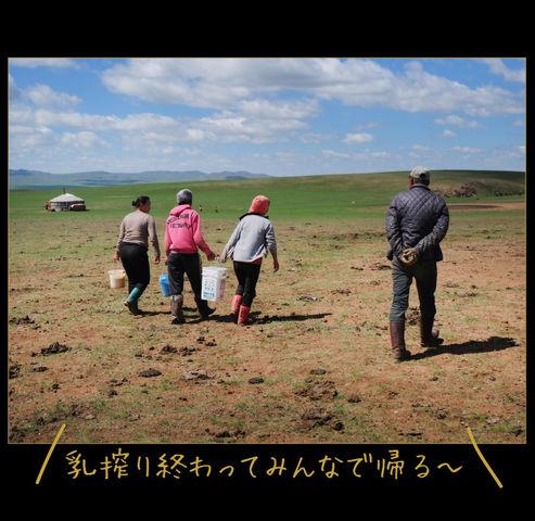 mongolia-08-039