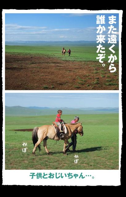 mongolia_060