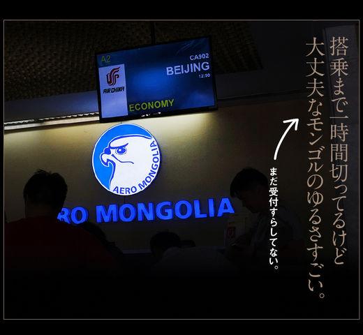 mongol-12-016