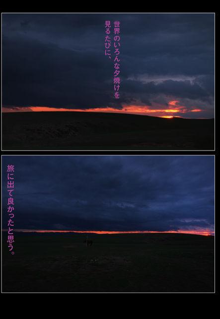 mongol_06_0048