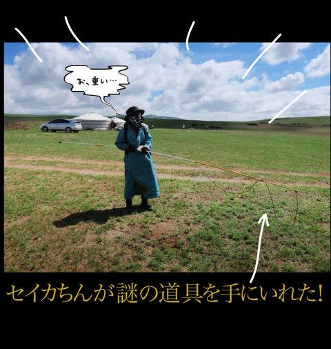 mongolia-08-018