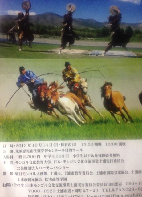 日本モンゴル文化交流