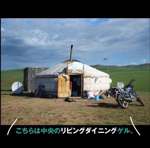 mongolia_062