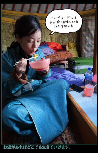 mongol_05_0027