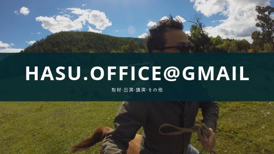 hasu.office@gmail