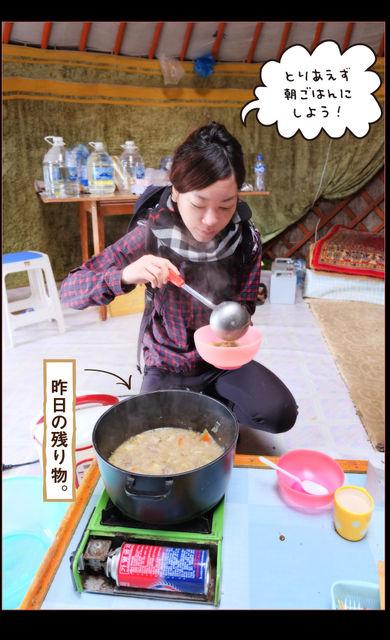 mongol_05_0007