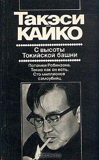 Takesi_Kajko