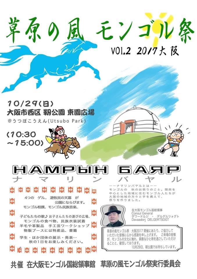 草原の風 モンゴル祭り
