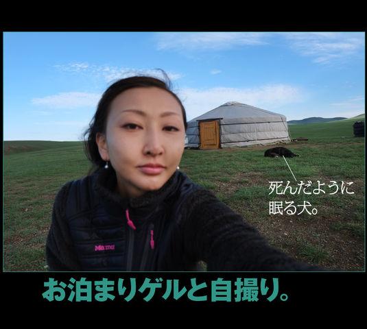 mongolia_038