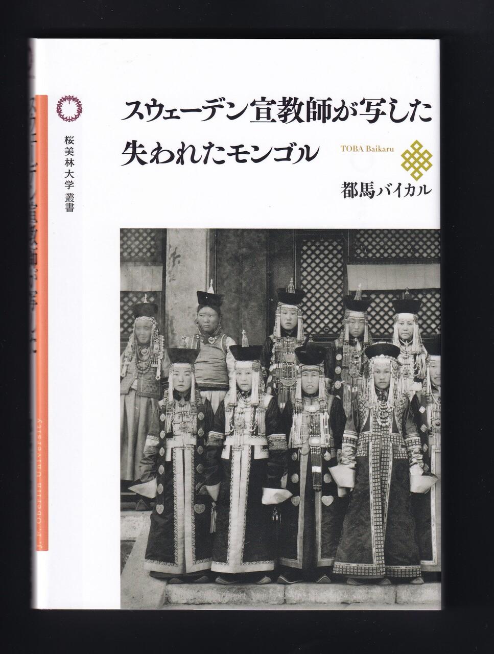 バイカルの本